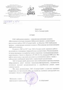 ОАО Бабушкина крынка-1