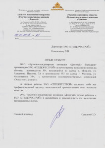 ОАО Домочай
