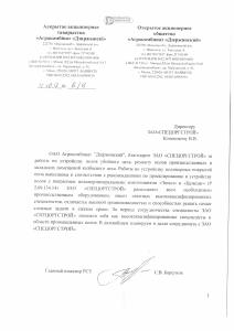Агрокомбинат Дзержинский-1